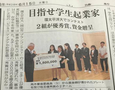 Hình ảnh cuộc thi lên báo Nhật